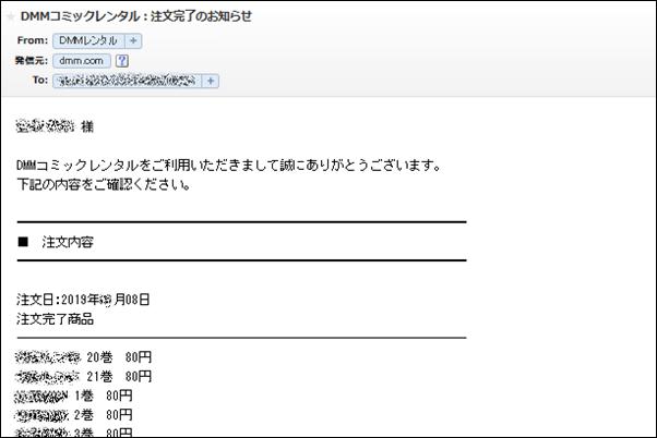 DMM漫画本(コミック)宅配レンタルで届く注文完了メール