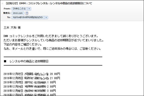 DMM漫画コミック宅配レンタルで届く「返却期限日」通知メール