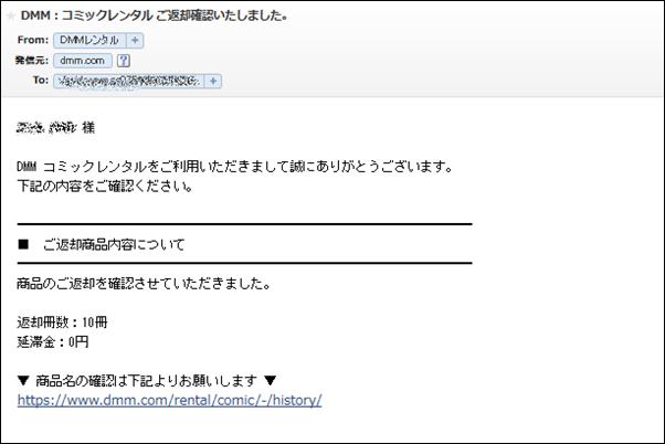 DMM漫画本(コミック)の宅配レンタルの返却確認メール