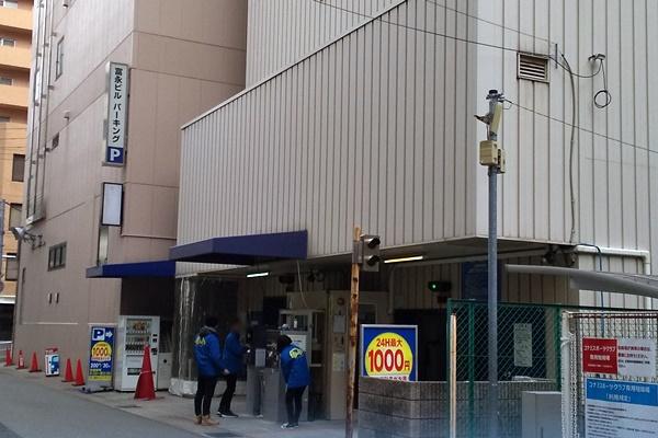 コナミスポーツ三宮の駐車場、富永パーキング