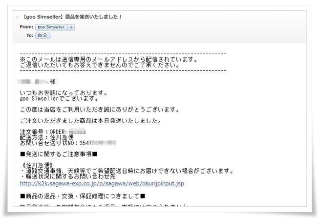 「OCNモバイルONE」スマホ購入した際の発送メール