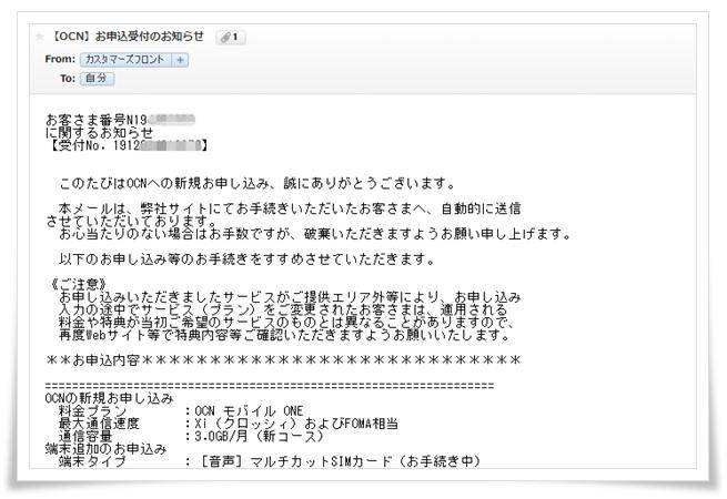「OCNモバイルONE」へ乗り換え申し込み確認メール