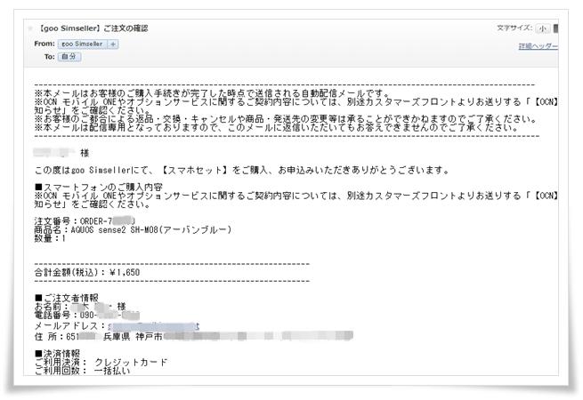 「OCNモバイルONE」スマホ購入確認メール