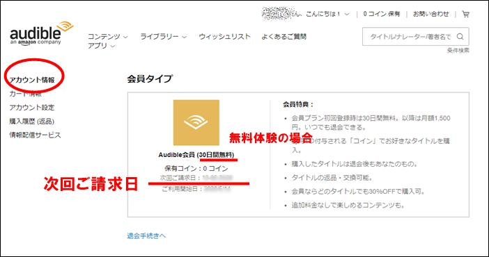 アマゾン・オーディブル退会(解約)