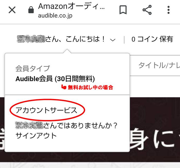 アマゾン・オーディブルの退会(解約)方法