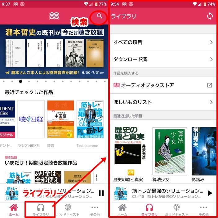 オーディオブック聴き放題アプリ