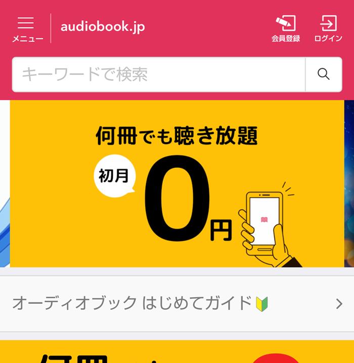 オーディオブック聴き放題プラン申し込み