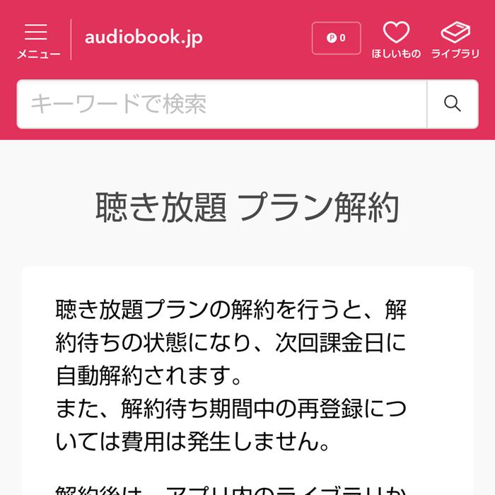 オーディオブック聴き放題プランの解約