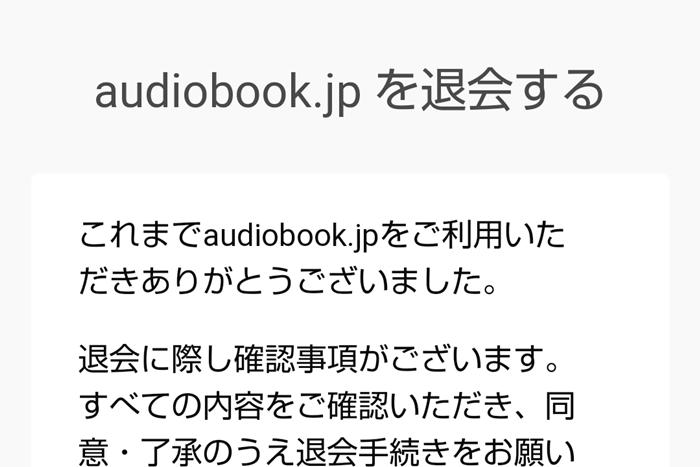 audiobook.jp退会