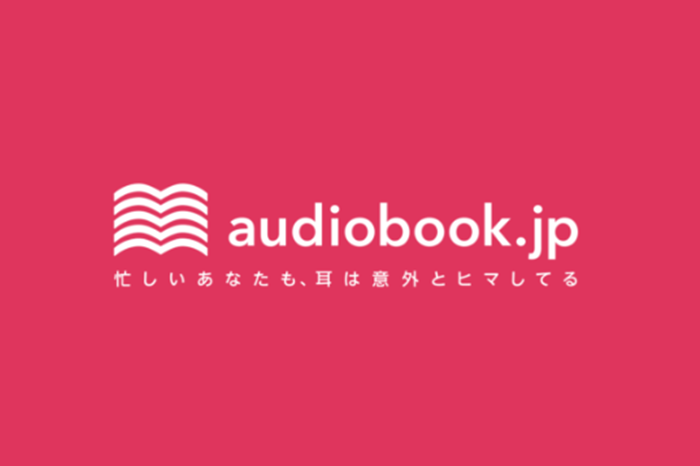 「audiobook.jp」聴き放題プラン