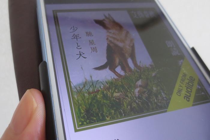 「少年と犬」アマゾン・オーディオブル版