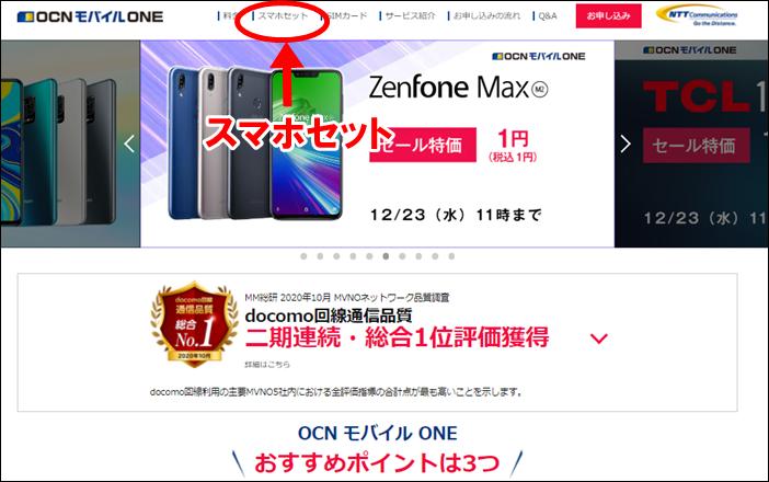 格安スマホ「OCNモバイルONE」へ乗り換えで安く機種変更