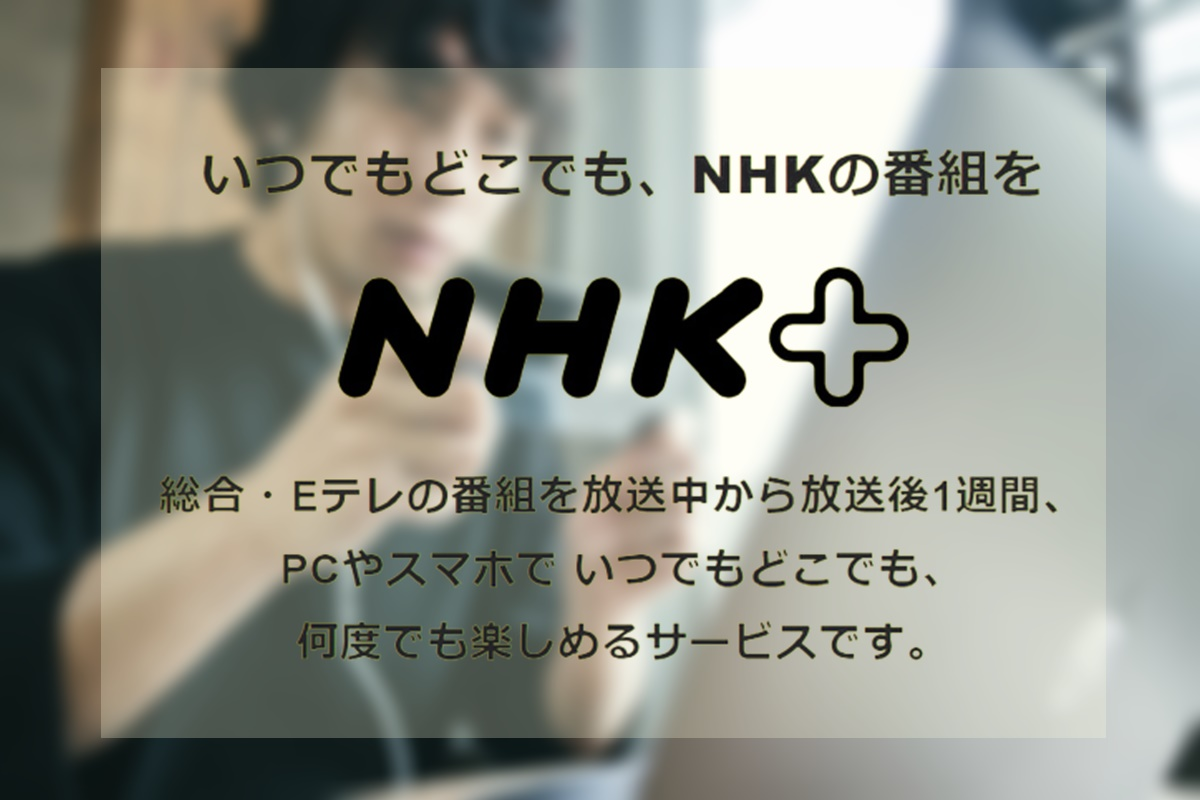 NHKプラスとNHKオンデマンドの違い
