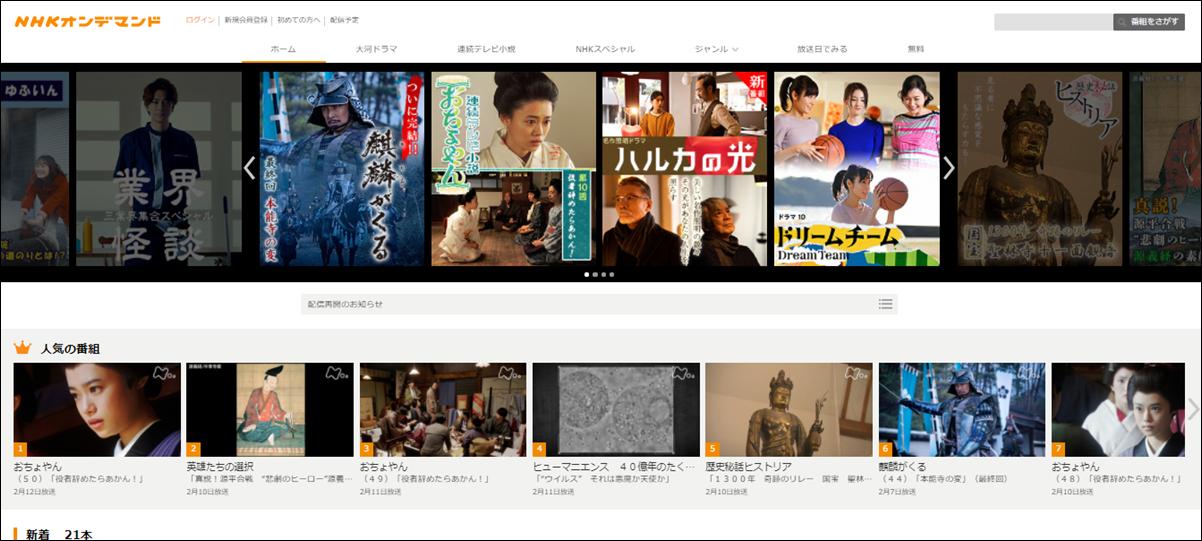 NHKオンデマンドをテレビで見る方法(視聴のための準備)