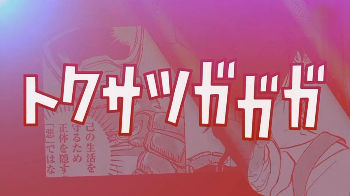 NHKドラマ「トクサツガガガ」を無料で見られる方法
