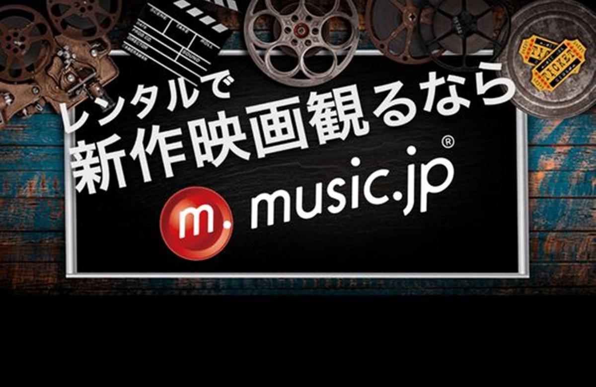music.jp無料体験の登録方法