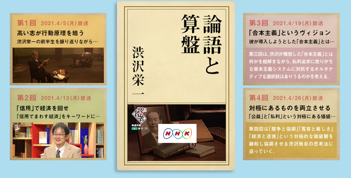 NHK10分de名著、渋沢栄一「論語と算盤」