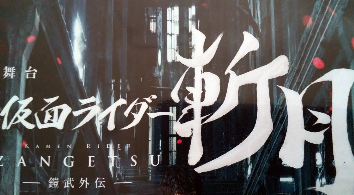 舞台「仮面ライダー斬月 -鎧武外伝-」のあらすじと感想、視聴できる動画配信