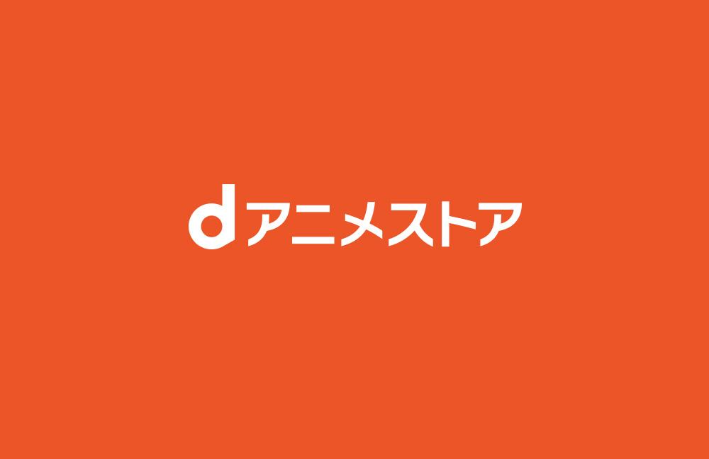 2.5次元「刀剣乱舞」(刀ミュ)が見られる動画配信サービス「dアニメストア」
