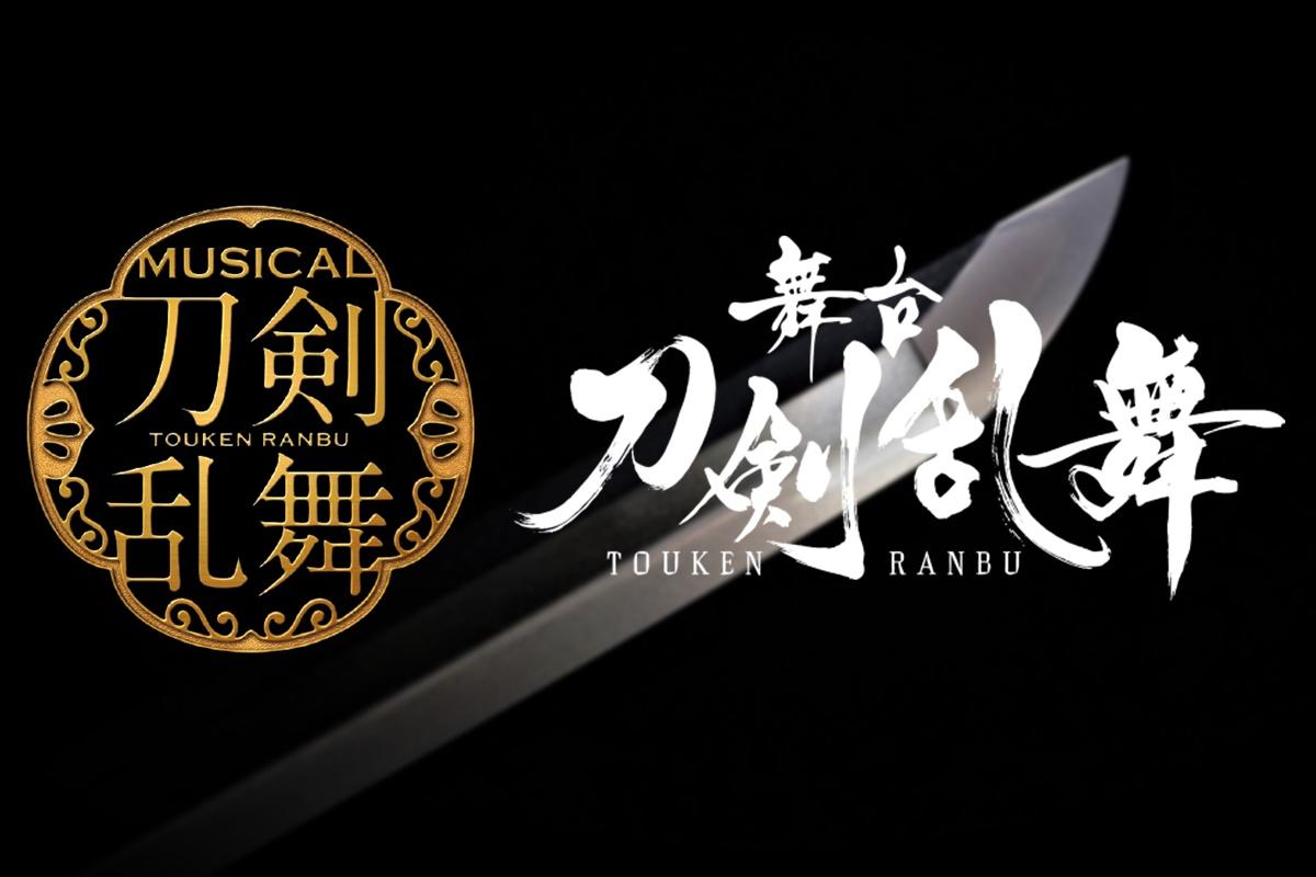 2.5次元「刀剣乱舞」(刀ミュ・刀ステ)が見られる動画配信サービス