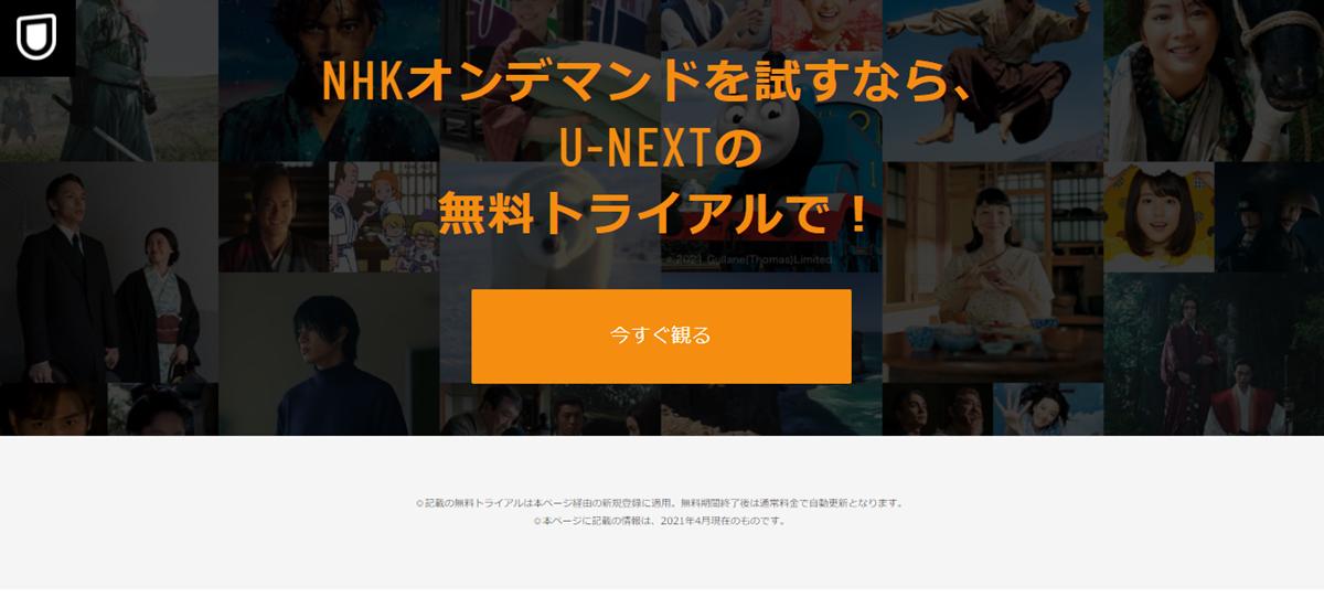 NHKの鉄道番組配信「NHKオンデマンド」は「U-NEXT(ユーネクスト)」登録がおすすめ