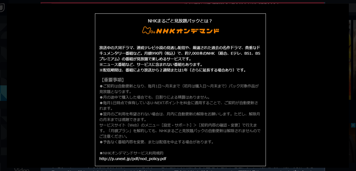 NHKオンデマンドをU-NEXTで無料お試しする登録・購入