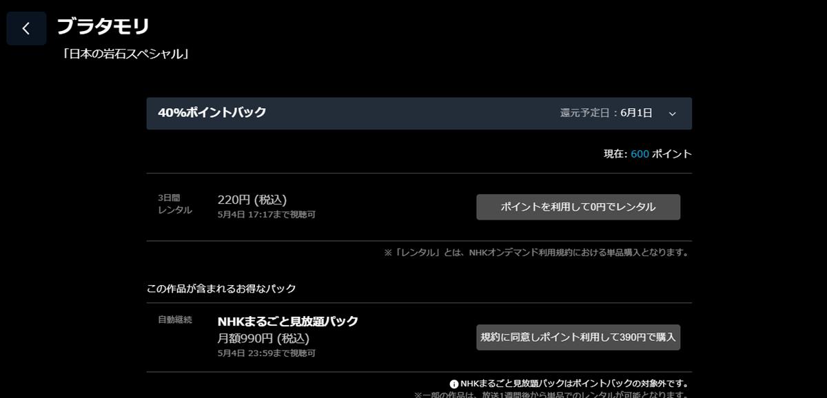 NHKオンデマンドをU-NEXTで無料お試しする登録・購入する方法