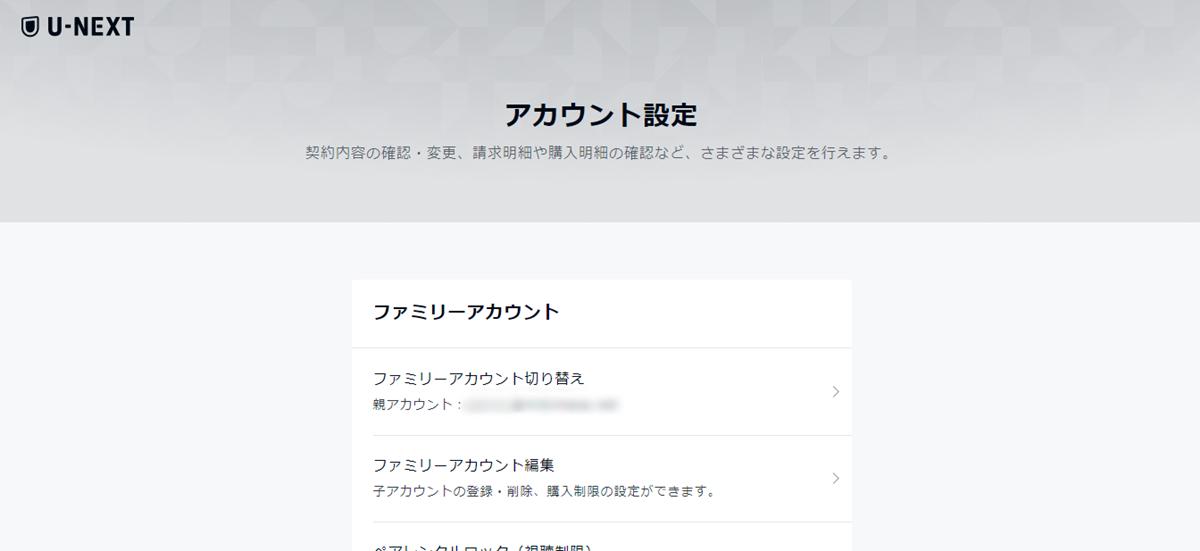 NHKオンデマンドをU-NEXTで無料お試し(ファミリーアカウント)