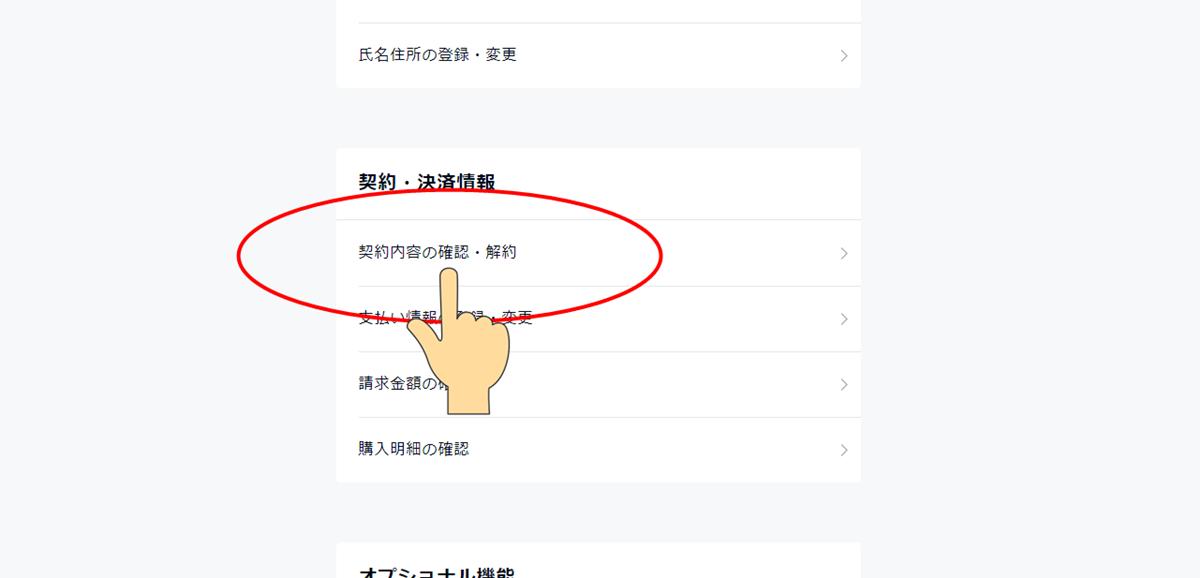 NHKオンデマンドをU-NEXTで無料お試しする登録・購入から解約までの流れを紹介