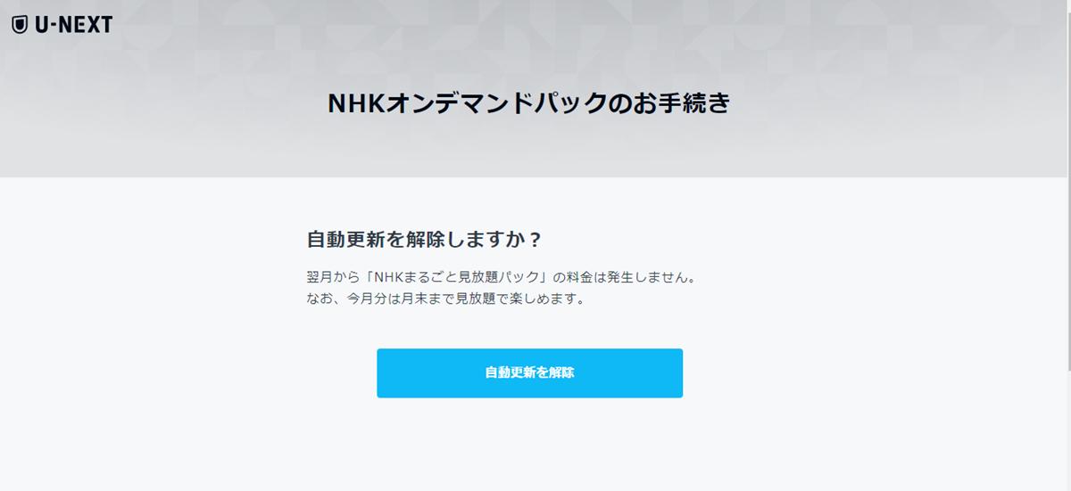 NHKオンデマンド「まるごと見放題パック」の解約方法(U-NEXTで利用)
