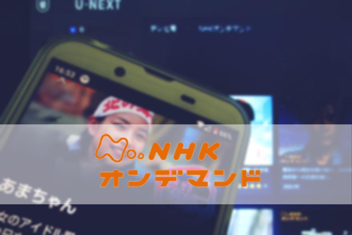 NHKの鉄道番組が見られるインターネット配信「NHKオンデマンド」