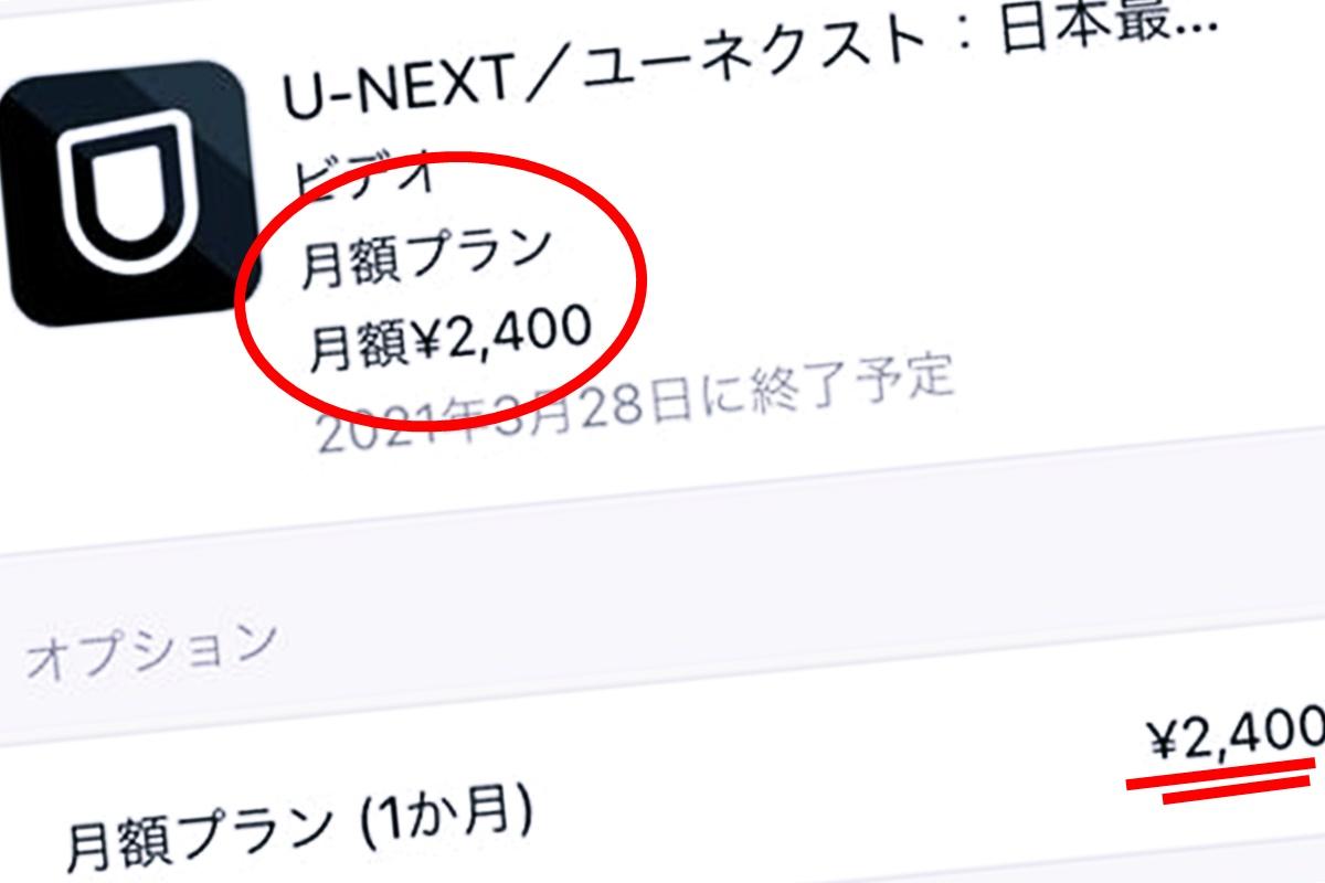 U-NEXT(ユーネクスト)をiPhoneやiPadのiOSアプリで申し込むと月額料金2400円と割高で損。