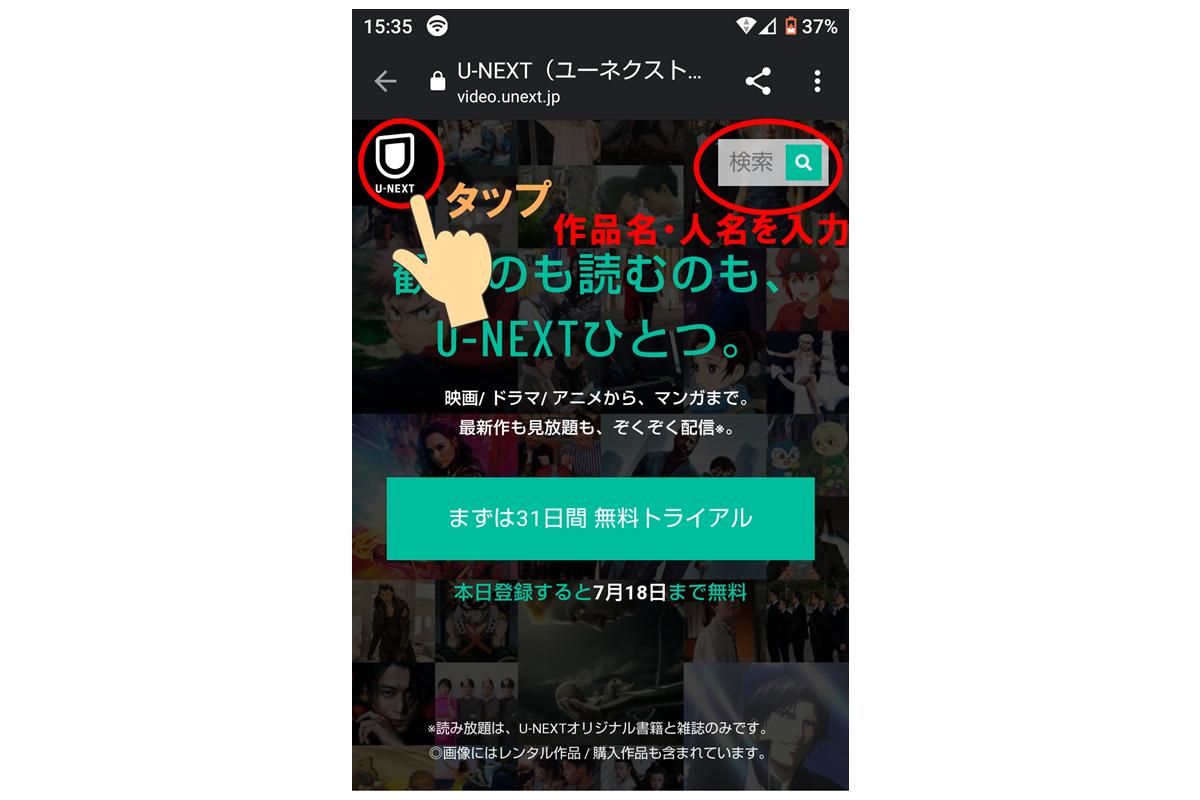 U-NEXT(ユーネクスト)登録前に見たい動画作品が配信されているかの確認方法
