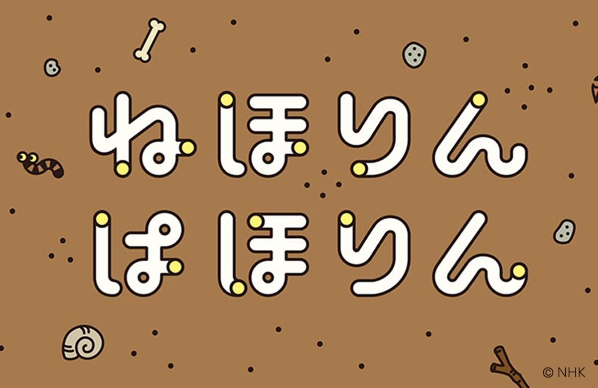 NHKの山里亮太×YOU「ねほりんぱほりん」の動画配信を無料で見る方法
