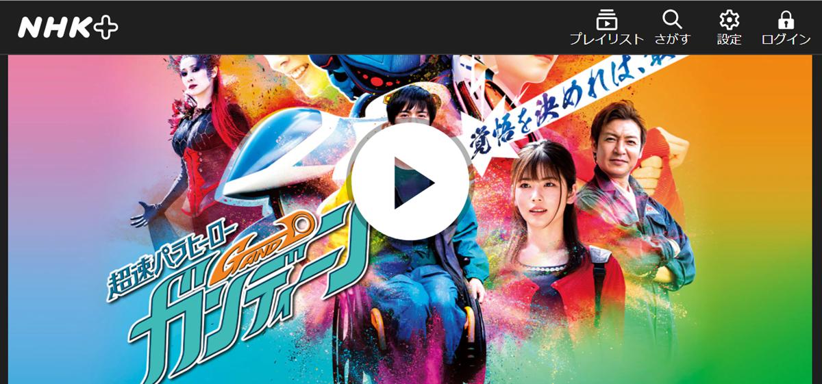 NHK特撮ドラマ「超速パラヒーロー ガンディーン」のNHKプラスで見逃し配信
