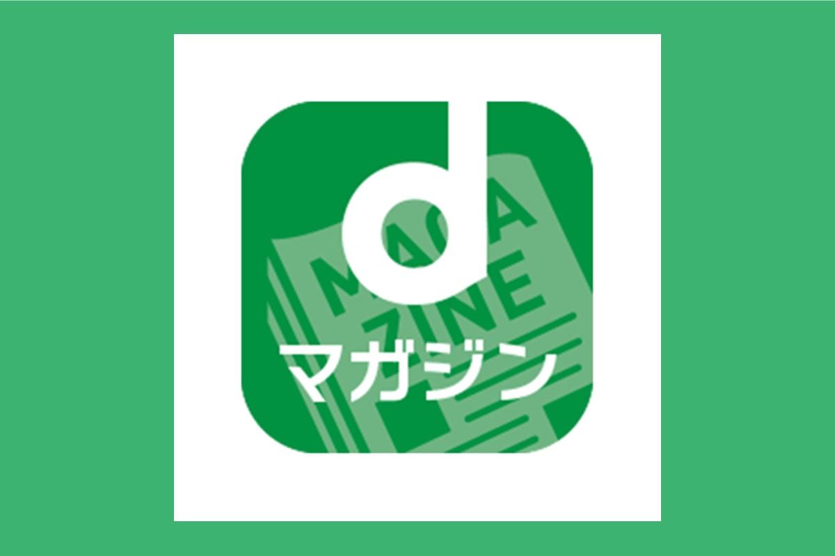小学館「てれびくん」最新号の電子版(デジタル版)が無料で試せる雑誌読み放題サービス「dマガジン」の料金、サービス内容
