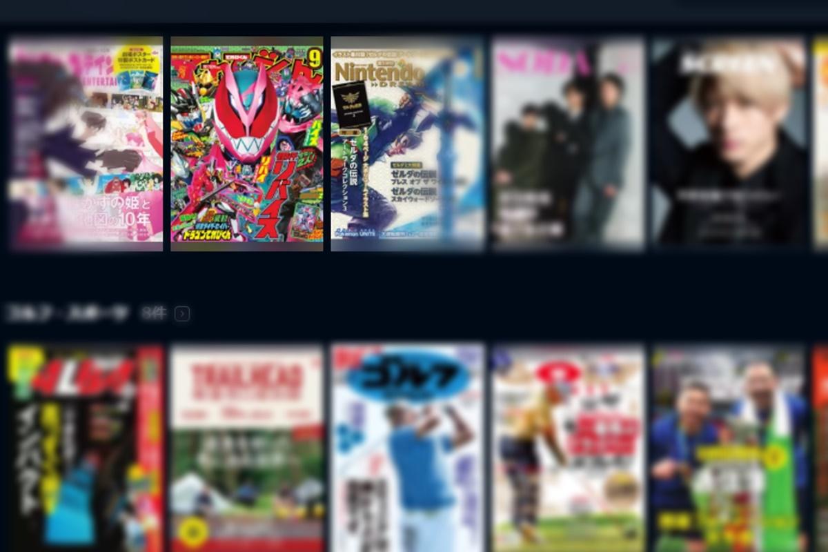 小学館「てれびくん」最新号が読める電子版(デジタル版)が安く無料で試せる雑誌読み放題サービスは?