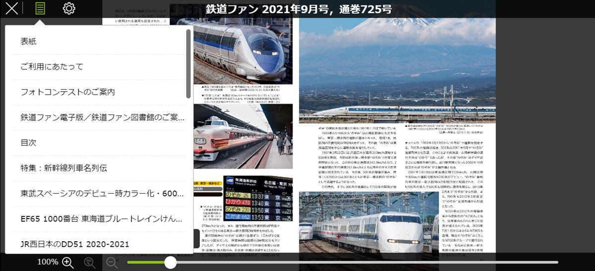 交友社の月刊雑誌「鉄道ファン」電子版の最新号を無料、半額以下で読む方法とは?