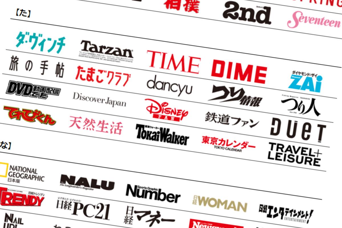 交友社の月刊「鉄道ファン」電子版の最新号を無料、半額以下で読める雑誌読み放題サービスとは?