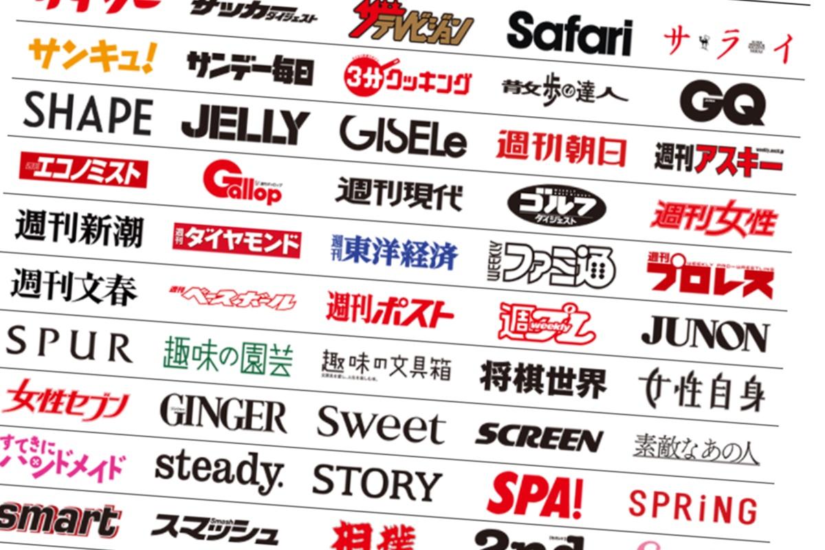 雑誌読み放題サービスの「週刊文春」最新号の注意点、電子書籍版との違い