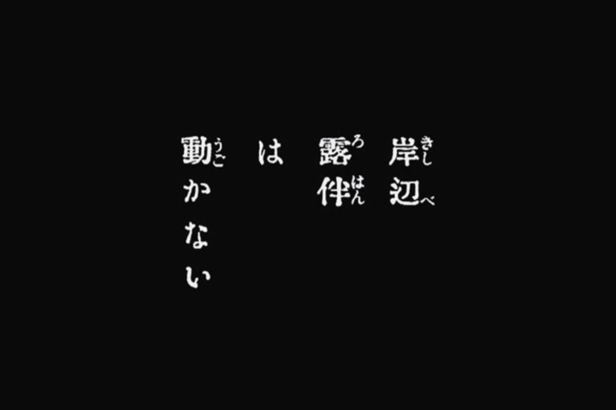 NHK「岸辺露伴は動かない」の実写化ドラマ(高橋一生)の動画配信をU-NEXT経由「NHKオンデマンド」で無料視聴する方法