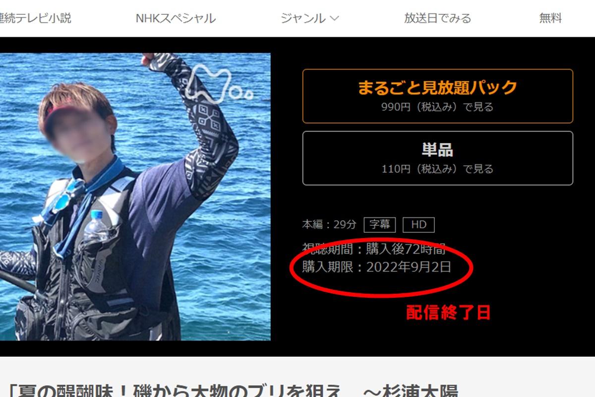 NHKオンデマンドとは?利用料金、見られる配信番組、視聴方法は?