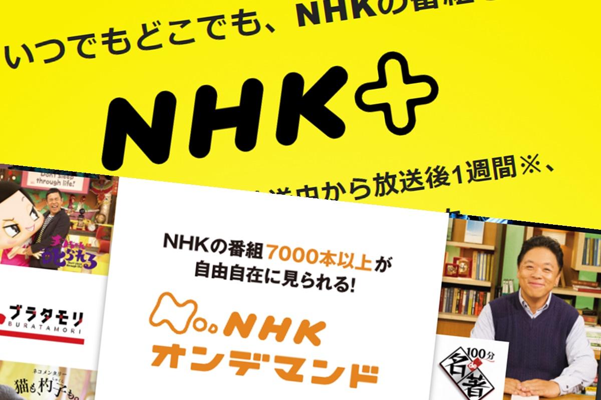 NHK番組がインターネットで見られる「NHKプラス」と「NHKオンデマンド」の違いを比較表にまとめました。