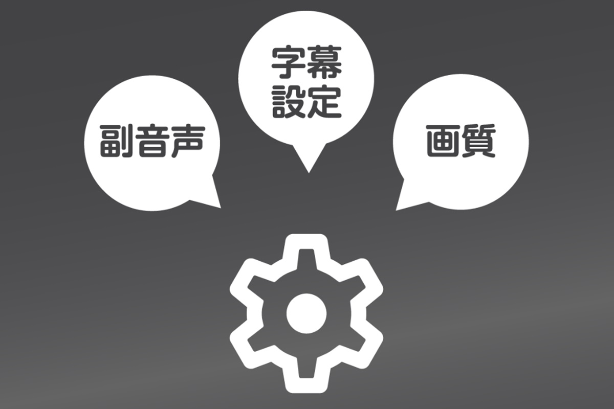 NHK番組のインターネット同時&見逃し配信「NHKプラス」の機能(字幕、副音声、二か国語、画質、音質)