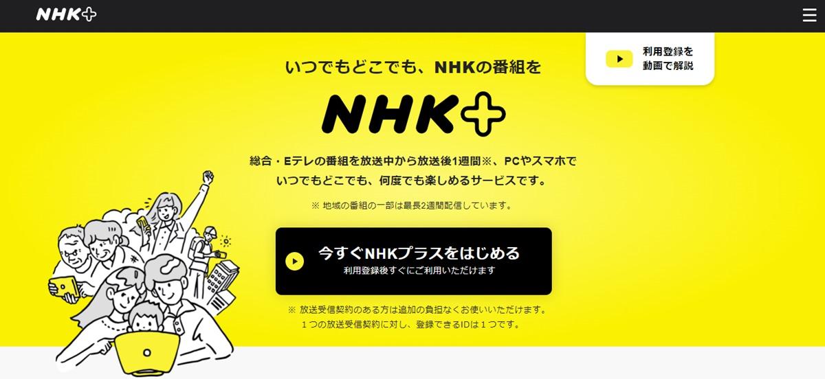 NHK番組のインターネット同時&見逃し配信「NHKプラス」とは?利用登録の手続きについて
