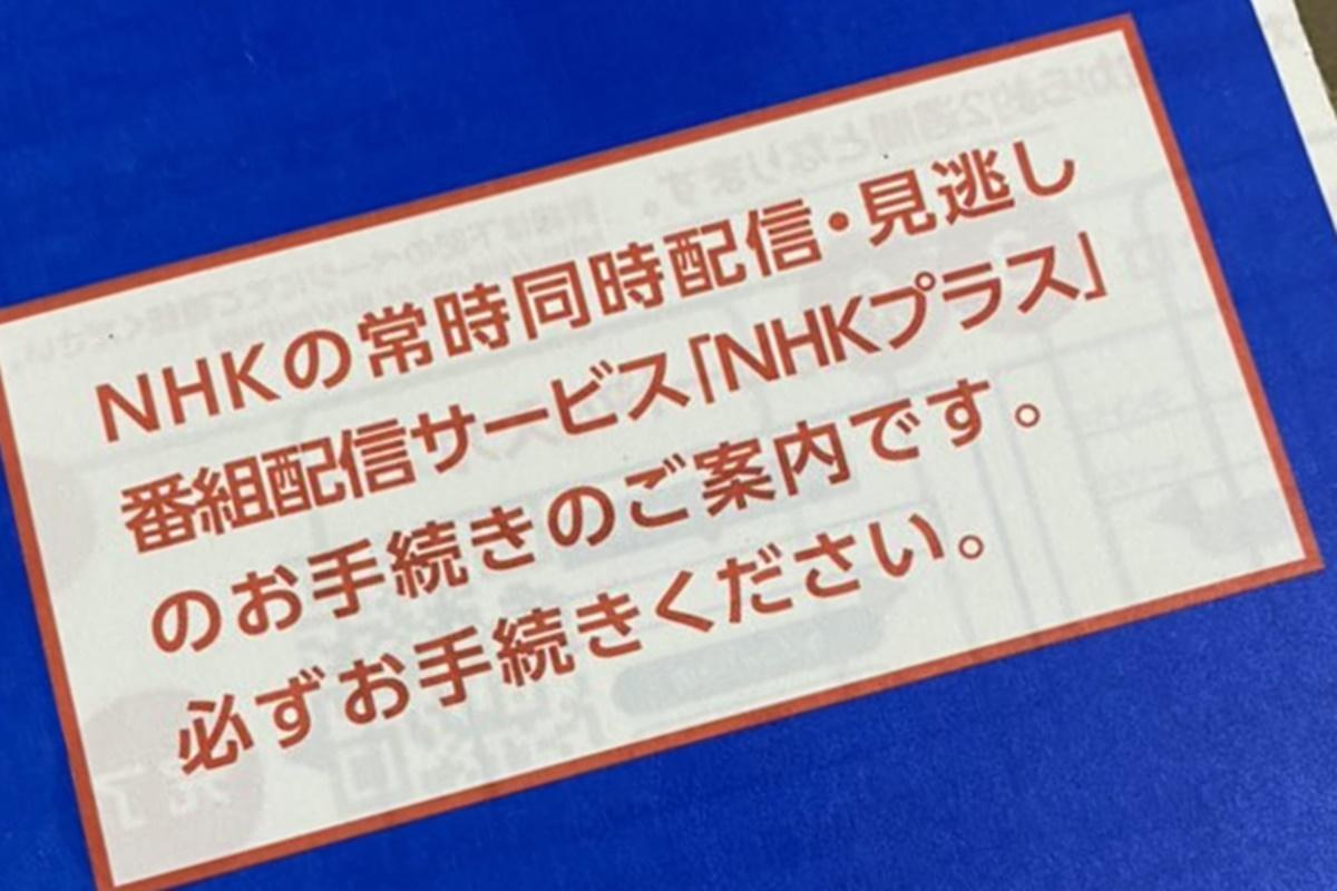 NHK番組のインターネット同時&見逃し配信「NHKプラス」とは?利用登録の手続きの流れ(始め方)について