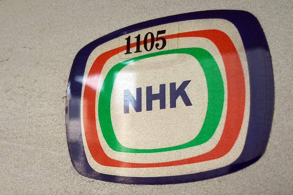 NHK番組のインターネット同時&見逃し配信「NHKプラス」とは?利用にかかる受信料の金額